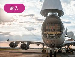 航空貨物輸入の流れ