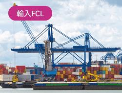 海上貨物輸入の流れFCL