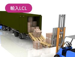 海上貨物輸入の流れLCL