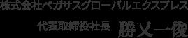 カンダホールディングス株式会社代表取締役社長勝又一俊